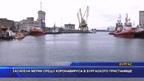 Засилени мерки срещу коронавируса в бургаското пристанище