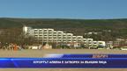 Курортът Албена е затворен за външни лицан
