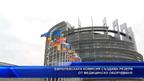Европейската комисия създава резерв от медицинско оборудване