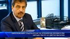 Европейският съд разреши на КПКОНПИ да конфискува имуществото на Цветан Василев