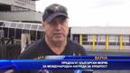 Предлагат български моряк за международна награда за храброст