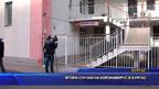 Втори случай на коронавирус в Бургас