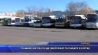 По-малко автобуси ще обслужват пътниците в Бургас