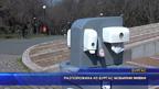 Монтираха мобилни мивки в Бургас