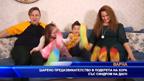 Шарено предизвикателство в подкрепа на хора със синдром на Даун