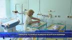 Свиждане по вайбър въведоха в бургаска болница