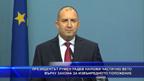 Президентът Румен Радев наложи частично вето върху закона за извънредното положение
