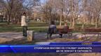 Столичани масово не спазват забраната да не влизат в парковете