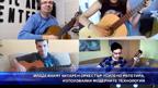 Младежкият китарен оркестър усилено репетира, използвайки новите технологии