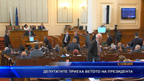 Депутатите приеха ветото на президента