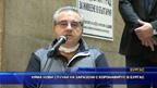 Към този момент няма нови случаи на заразени с коронавирус в Бургас
