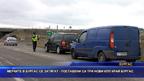 Мерките в Бургас се затягат – поставени са три нови КПП край града