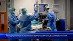 18-годишно момче почина от коронавирус във Великобритания