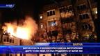 Варненската митрополия дари 15 000 лв. на пострадалите от блок 302