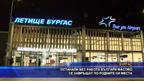 Останали без работа българи масово се завръщат по родните си места