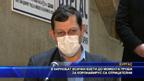 В Карнобат всички взети до момента проби за коронавирус са отрицателни