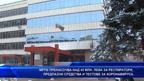 МРРБ пренасочва над 40 млн. лева за респиратори, предпазни средства и тестове за коронавируса