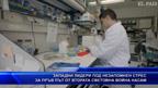 Правителствата на Италия, Испания и САЩ за коронавируса
