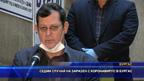 Седми случай на заразен с коронавирус в Бургас