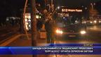 "Заради коронавируса общинският превозвач ""Бургасбус"" отчита сериозни загуби"