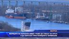 Моряците на корабите нямат право да слизат на брега и да напускат пристанищните терминали