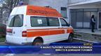 В Малко Търново: Карантина в болница, вместо в домашни условия