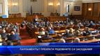Парламентът прекрати редовните си заседания