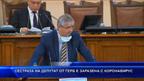 Сестрата на депутат от ГЕРБ е заразена с коронавирус
