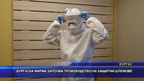Бургаска фирма започва производство на защитни шлемове