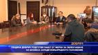 В Добрич обмислят мерки за облекчаване на бизнеса заради covid-19
