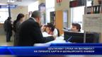 Удължават срока на валидност на личните карти и шофьорските книжки
