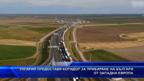 Унгария предоставя коридор за прибиране на българи от Западна Европа