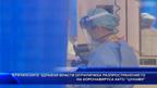 """Британските здравни власти оприличиха разпространението на коронавируса като """"цунами"""""""