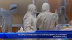 Разпространението на коронавируса в Италия бележи спад – подобрение