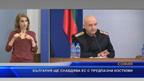 България ще снабдява ЕС с предпазни костюми
