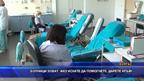 Болници зоват: Ако искате да помогнете, дарете кръв!