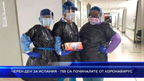 Черен ден за Испания – 769 са починалите от коронавируса