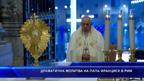 """Драматична молитва """"Урби ет Орби"""" на папа Франциск на площад """"Свети Петър"""""""