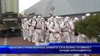 Десетки страни активираха армиите си в борба с коронавируса