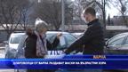 Доброволци от Варна раздават маски на възрастните хора пред големите търговски обекти