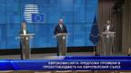 Европейската комисия предложи промени в проектобюджета на ЕС