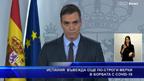 Испания въвежда още по-строги мерки в борбата с covid-19