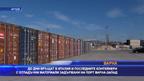Връщат в Италия и последните 25 контейнера с отпадъчни материали от пристанище Варна-Запад