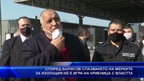 Според Борисов спазването на мерките за изолация не е игра на криеница с властта