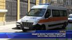 Община Малко Търново предостави чисто нова линейка на Бургас
