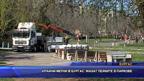 Крайни мерки в Бургас: Mахат пейките в парковете