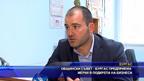 Общински съвет Бургас предприема мерки в подкрепа на бизнеса