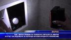 ВиК-Варна приема сигнали за аварии и отчет на водомер по телефона