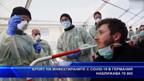 Броят на инфектираните с коронавирус в Германия наближава 70 000
