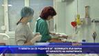 71 бебета се родиха в АГ болноцата във Варна от началото на карантината